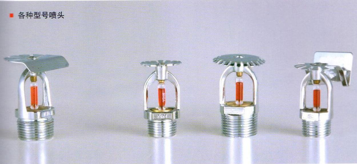 下垂型,普通型,边墙型,吊顶型   4)特殊类型喷嘴,有干式,自动启闭喷头图片